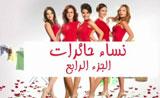 نساء حائرات 5 حلقة 64