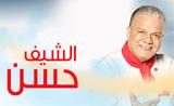 الشيف حسن