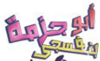 فيلم ابو جزمة بنفسجي