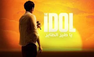 فيلم The Idol - محمد عساف