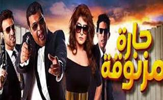 فيلم حارة مزنوقة